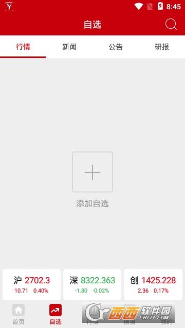 中国证券报(证券资讯) v1.0.0 安卓版