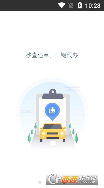 平安好车主app V3.83.1 官方安卓版