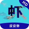 皮皮虾HD版(搞笑段子)