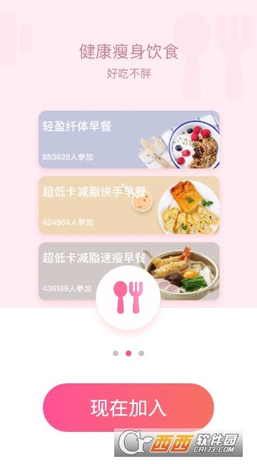 轻加减肥app 6.7.2 官方最新版