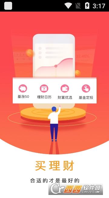 股涨通app V2.01.021安卓版