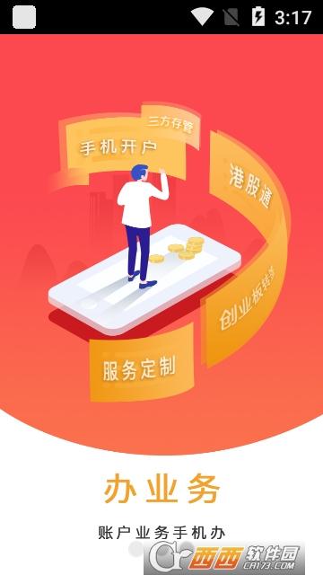 股涨通app