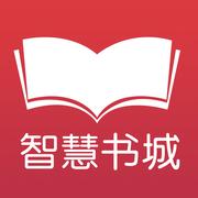 新华书店智慧书城
