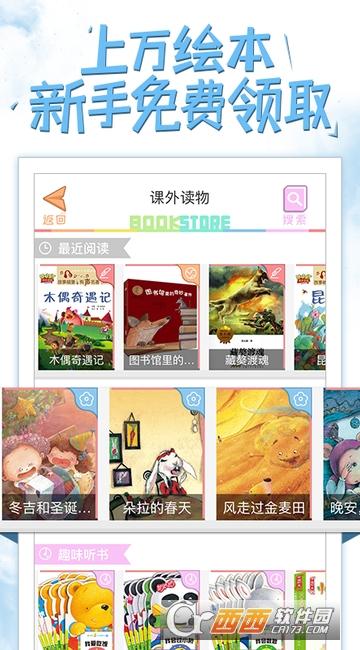 好爸爸人教译林版app 8.9.1