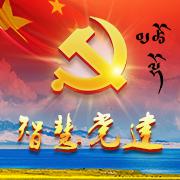 海南智慧党建云平台