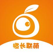 橙长联萌(家校互动平台)
