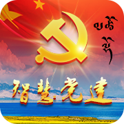 海南智慧党建(云平台)ios