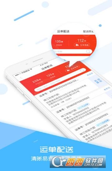 天天爱车服务商版 v1.3安卓版