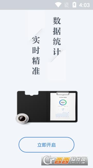 作家助手app V3.4.0.952 安卓手机版