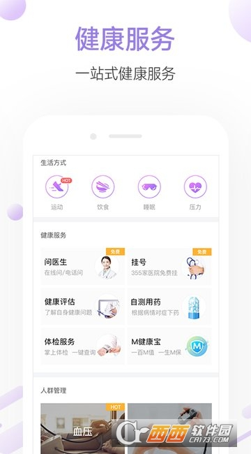 妙健康app