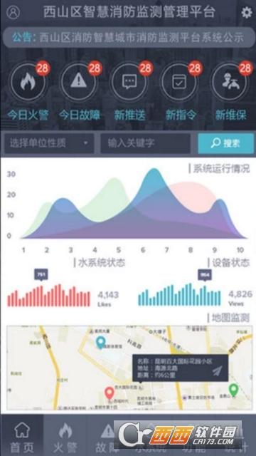 西山智慧消防平台app 3.2.11 官方安卓版