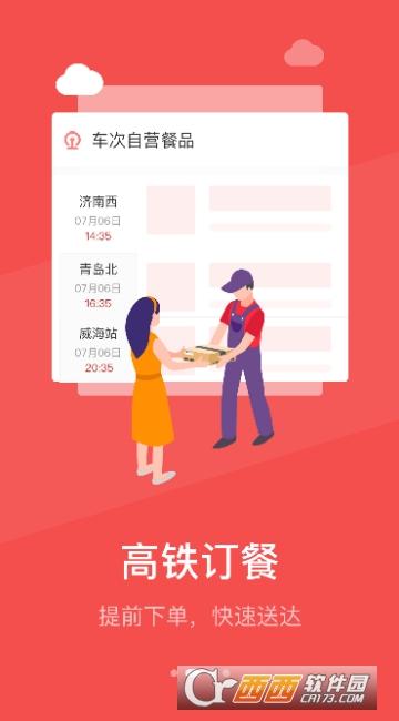 12306生活官方app V3.0.0