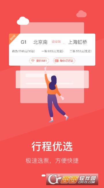 12306生活官方app