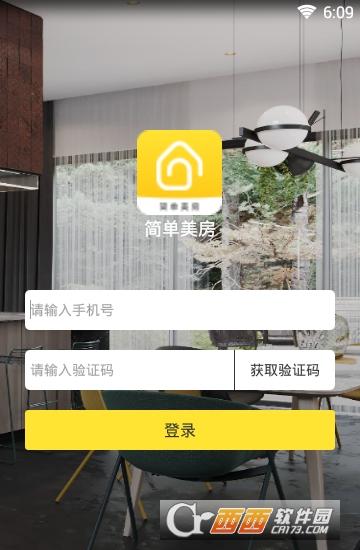 简单美房(户型设计) v1.0.0