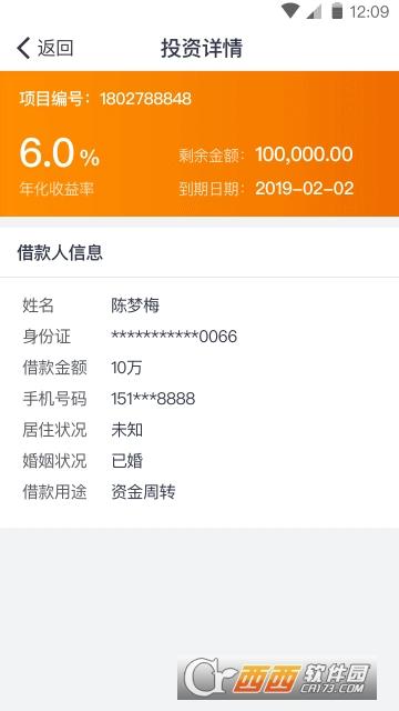 富民融通企业版 V1.0.22