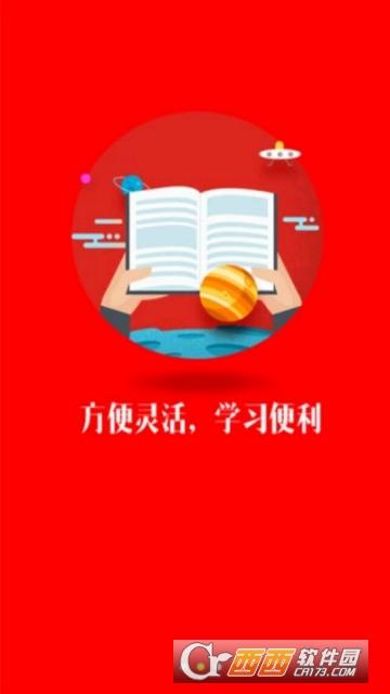 琅琊智慧党建云平台 2.4.3官方版