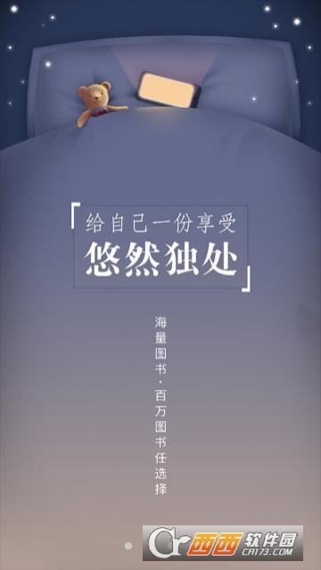 开卷小说app 8.000官方安卓版