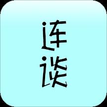 连谈社交appv1.3.0安卓版
