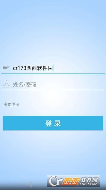 安徽警保通官方app 3.4.13安卓版