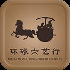 环球六艺行(中西文化交流)