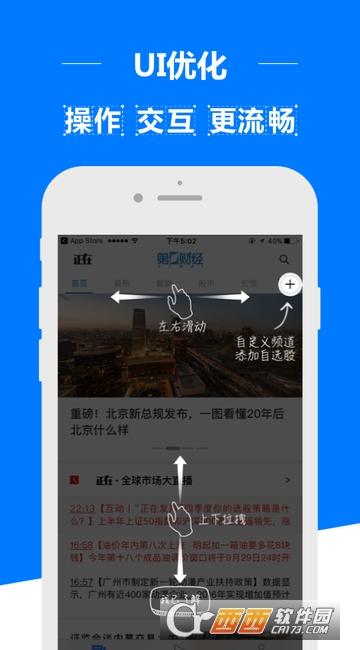 第一财经app 12.1.1安卓版
