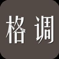 格调(内容社区平台)v4.9.2安卓版