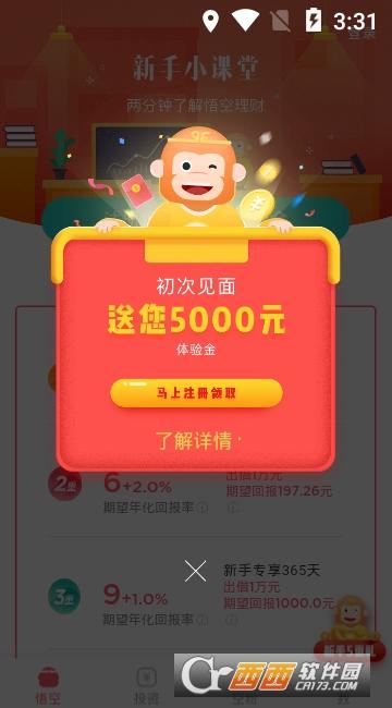 悟空理财app v4.1.8 安卓首发版