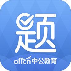 中公题库iOS版
