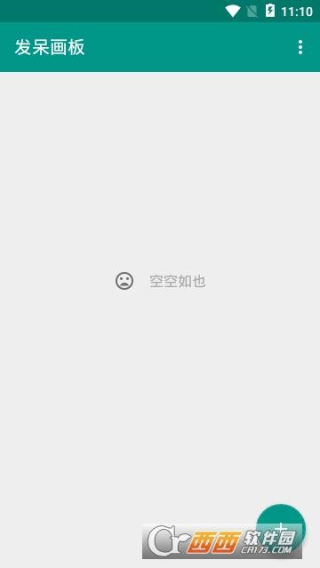 发呆画板 v1.3.3