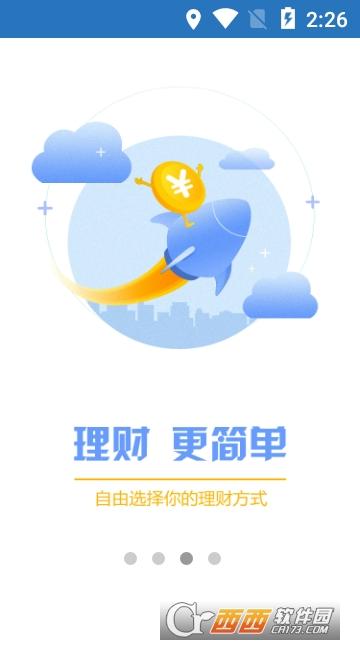 蜂融网App 3.5.0安卓版