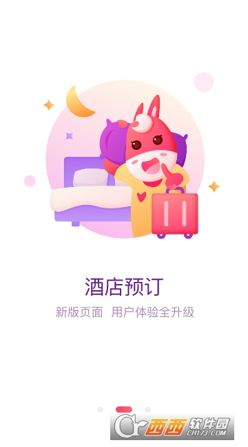 驴妈妈旅游安卓版 8.3.30 官方版