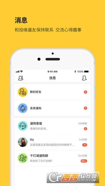 铲屎侠app(宠物社交平台) 10.0安卓版