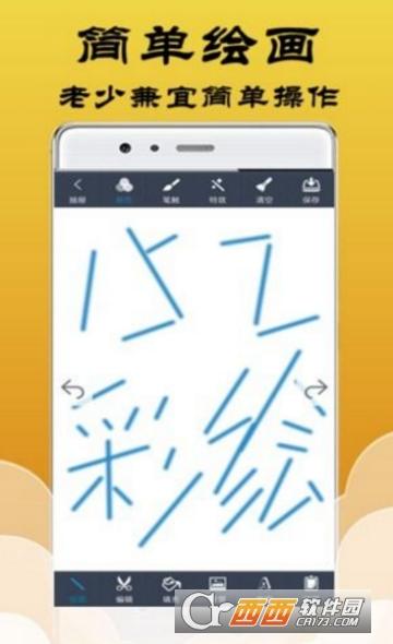 152彩绘安卓版 1.0最新版