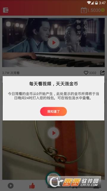 友派小视频app(看视频赚钱) 1.1.0安卓版