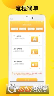 金小宝手机版 1.0.3