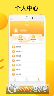 金小宝安卓版 1.0.3
