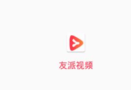 友派视频下载_友派视频app_友派视频ios