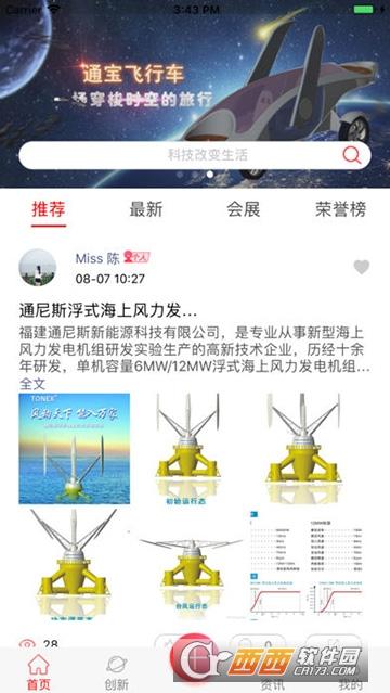 创新世界ios 1.0苹果版