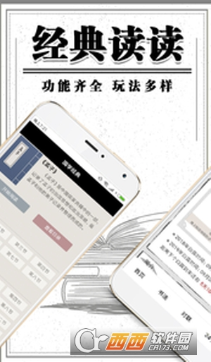 课堂国学app v1.10安卓版