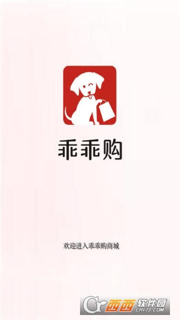 乖乖购商城app V2.0.9