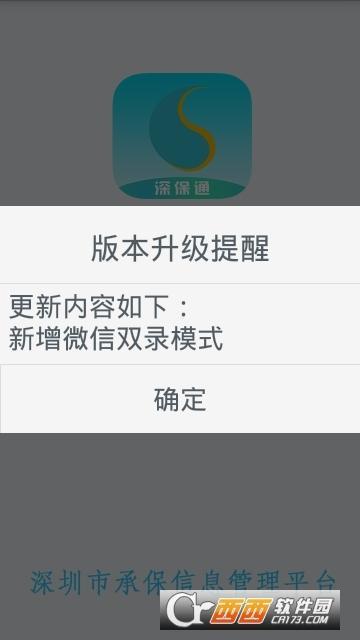 深保通app最新版 1.0安卓版