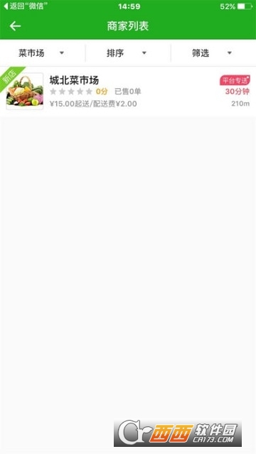浦江外卖app最新版 3.9.20180824安卓版
