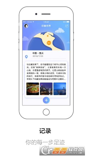 印象世界(旅游必备神器) 1.0 手机版