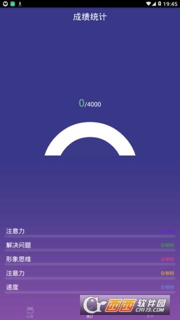 脑力魔方安卓app 1.0最新版