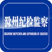 滁州纪检监察
