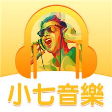 小七音乐app安卓版