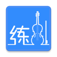 一起练琴小提琴