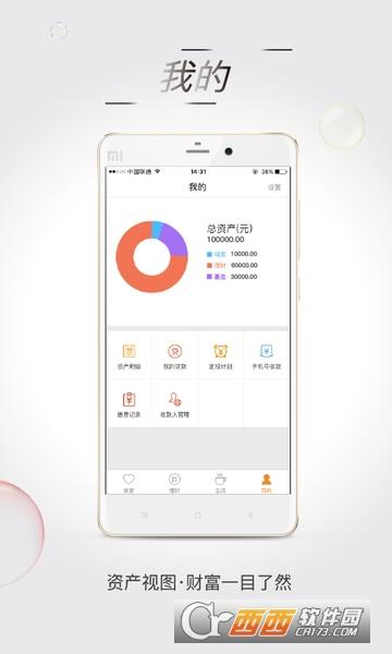 包商银行手机客户端 3.2.9 最新版