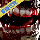 丧尸公寓安卓中文版V1.3.2