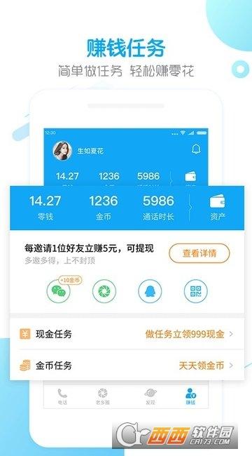 触宝电话app V6.7.3.9 官方安卓版
